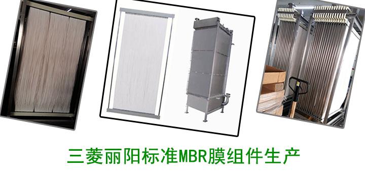 三菱丽阳MBR膜组件