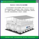 专业设计恒大H3一体化污水处理器 五星级定制 五星级享受
