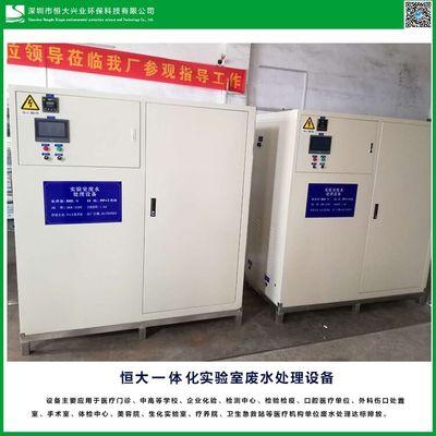 供应农产品检测实验室废水处理设备